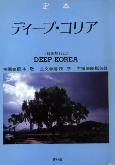 Deepkorear