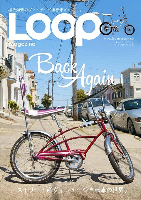 Loop_mag16_white_ol